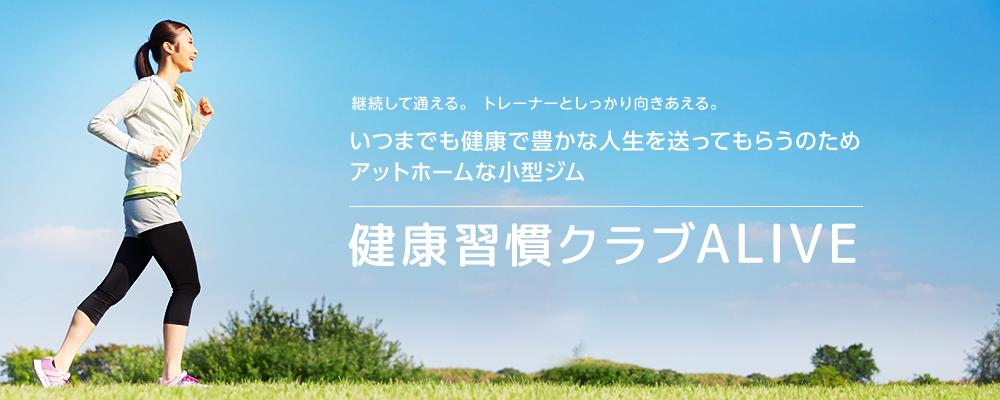 健康習慣クラブALIVE 湘南平塚の画像